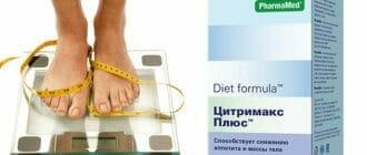 Diet Formula Цитримакс